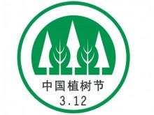 3月12日植树节
