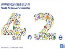 世界自闭症日