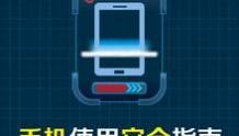 手机安全使用手册,人手一册,你领了吗?