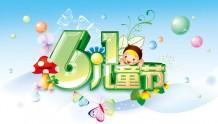 六一 国际儿童节
