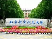 """盘点几所中国大学之""""最"""" 你的母校是否上榜?"""