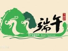 端午节(中国传统节日)