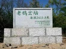 河南千米以上高山竟有近百座,但99%的郑州人只去过不到5个!