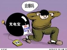"""摔了充电宝要小心 多种情形下充电宝会变""""炸弹"""""""