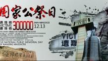 12.13 南京大屠杀死难者国家公祭日