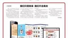 今天,《京华时报》《东方早报》出版最后一期报纸