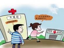 郑州明年起实施双向转诊:去市级医院看小病 报销要吃亏
