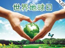 世界地球日(4月22日)