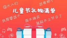 小米定制版儿童节礼物清单出炉!再不下手就晚了!