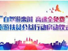 """""""自驾游栾川·高速全免费""""活动游客高咨询率问题汇总 政策解读·答疑解惑"""