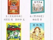让孩子喜欢上阅读,是父母最划算的投资!请收下1-9年级书单!