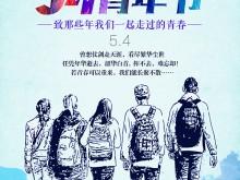 今天是五四青年节,青年的年龄范围你知道吗?