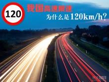 我国高速限速为什么是120km/h?