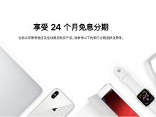 苹果官网开通花呗分期:最长24期最低限额4000