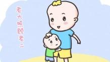 二孩家庭,老大就应该让着老二?