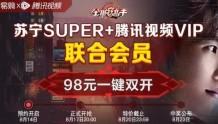 快买!苏宁易购SUPER VIP+腾讯视频VIP仅需98元/年