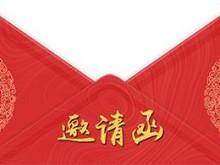 郑州,向全国发出邀请