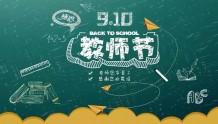 9.10教师节,祝老师节日快乐,您辛苦了!