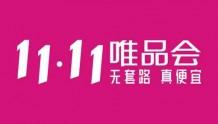 """唯品会11.11玩法:主打""""无套路,真便宜"""""""