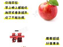 秋冬水果吃什么?