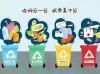 定了!12月1日起郑州垃圾强制分类实施,你准备好了吗?