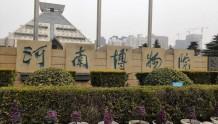 河南博物院–中国最值得去的十大博物馆之一