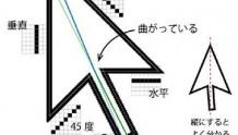 为什么鼠标指针要设计成不对称的?英特尔又来科普了