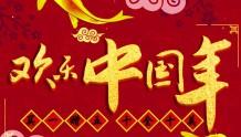 【童书推荐】欢乐中国年立体书 中国传统节日故事书