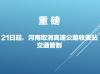 重磅!21日起,河南取消高速公路收费站交通管制