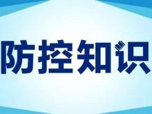 小区内出现新冠肺炎确诊病例怎么办?北京市疾控中心为您支招
