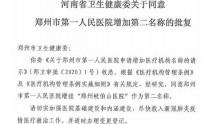 """河南版""""小汤山""""医院正式命名郑州岐伯山医院 是何来历?"""