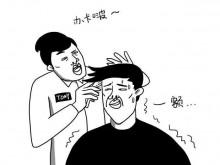 """为什么理发师喜欢称""""Tony老师"""",终于找到答案了!"""