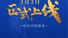 中国网旗下啄木鸟投诉平台正式上线 消费者权益维护再添新渠道