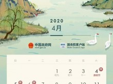 2020年清明节、劳动节、端午节、国庆节和中秋节放假调休安排