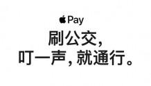iPhone可以使用公交卡了