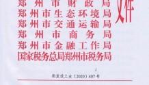 买车正时候,郑州出台12条措施,促汽车消费
