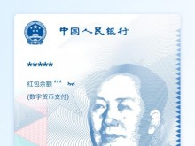 数字人民币要来了,数字人民币如何正确使用?