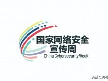 9月14日至20日 2020年国家网络安全宣传周,网络安全高峰论坛等重要活动在郑州举行