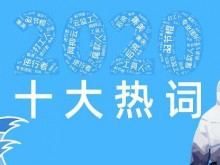 2020年度十大网络用语出炉