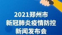 郑州中小学生寒假能外出吗?春节从外地返郑需要隔离吗?因私出国可以打疫苗吗?这场发布会一一解答