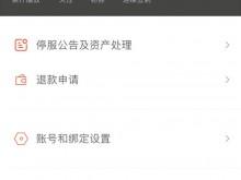 虾米音乐今日正式关停 页面只剩公告和退款申请等选项