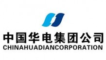 【能源】中国华电集团有限公司