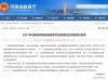 2021年河南省具有普通高等学历教育招生资格学校名单