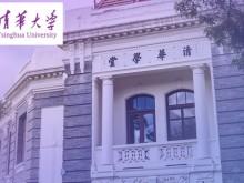#高考#报考清华大学的途径及2021年报考指南