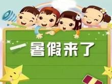 官宣!2021郑州市中小学放暑假时间公布