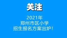 2021年郑州市区小学招生报名方案出炉!