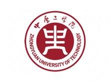 【河南高校】中原工学院