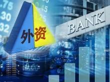 外资银行在河南
