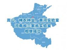 黄河实验室即将挂牌,河南省相继成立三家省实验室!