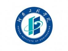【河南高校】河南工程学院